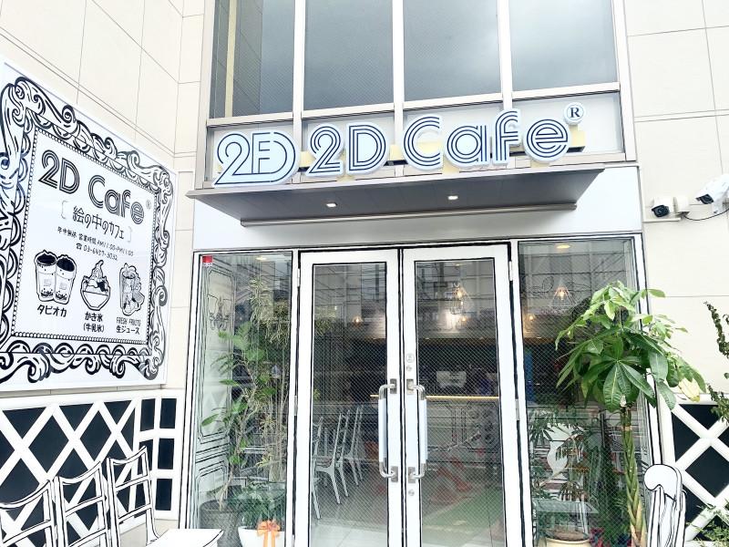 カフェ 2d