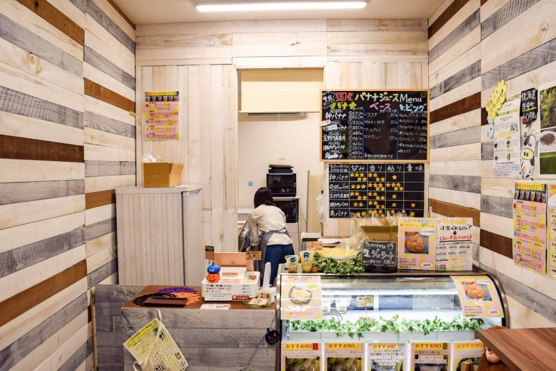 超レア!日本初の国産バナナ専門店で「神バナナジュース」を堪能してきた