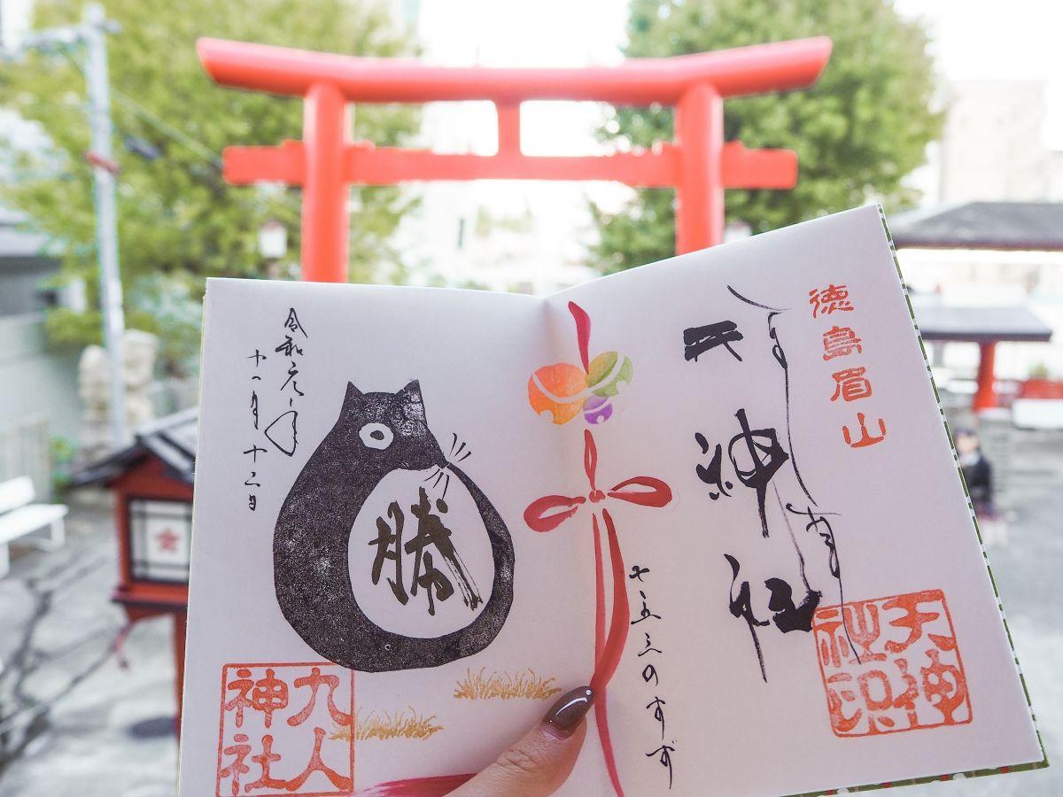 徳島 天 神社