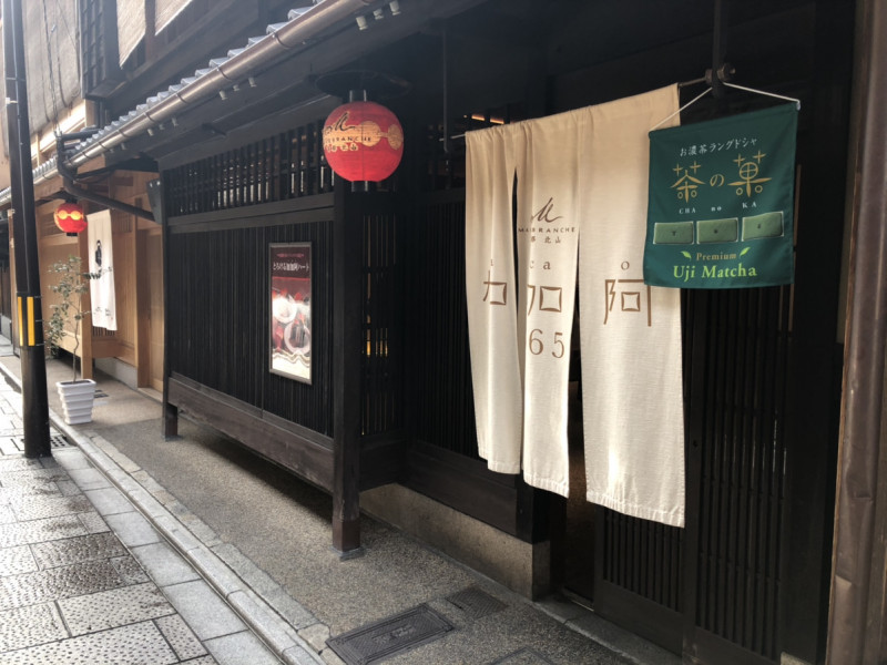 バレンタインにも! はんなり京都でチョコレート巡りにおすすめのお店5選