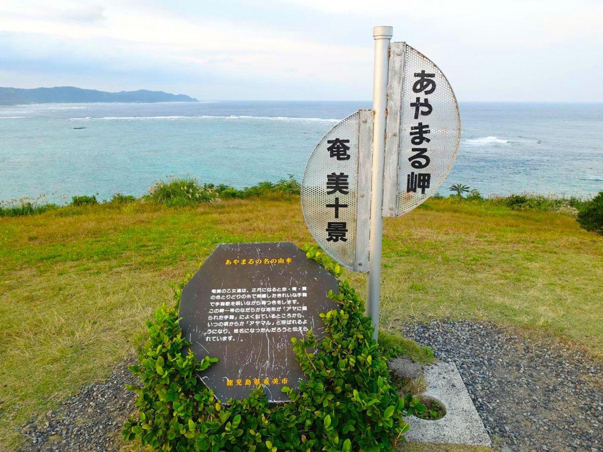 奄美大島北部 笠利町のちょっとマニアなお立ち寄りスポット10選