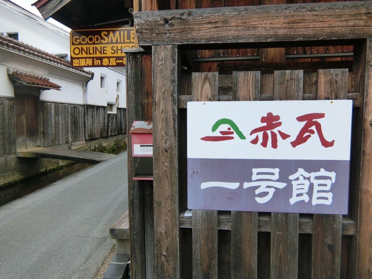 【鳥取】レトロな街並みが魅力の「白壁土蔵群」をのんびり散策しよう♪