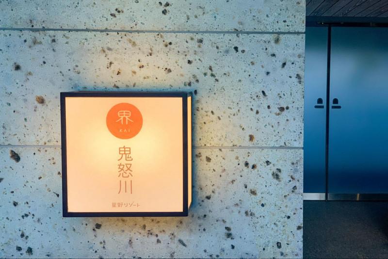 大人の贅沢旅で行きたい!「星野リゾート 界 鬼怒川」宿泊記(前編)