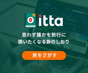 旅行メディア「itta」